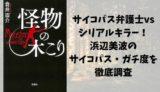 """浜辺美波の""""サイコパス小説好き""""はガチなのか?「このミス」大賞小説『怪物の木こり』を読んでみた"""