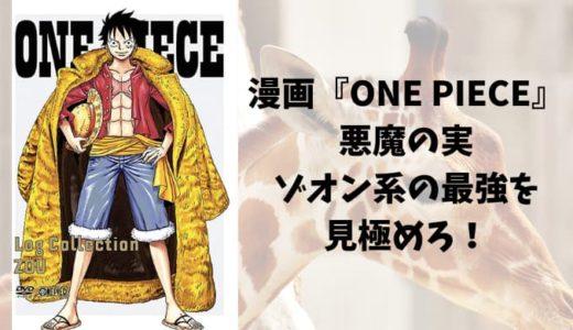 """1番強いゾオン系は誰? 漫画『ONE PIECE』独断と偏見による""""悪魔の実""""最強決定戦!"""