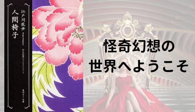 『江戸川乱歩ベストセレクション1〜8巻』あらすじと感想【怪奇幻想の世界へようこそ】