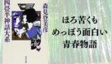 『四畳半神話大系』原作小説あらすじと感想【ほろ苦くもめっぽう面白い青春物語】