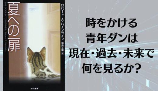 『夏への扉』原作小説あらすじと感想【時をかける青年ダンは現在・過去・未来で何を見るか?】
