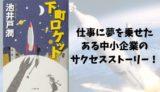 『下町ロケット』原作小説あらすじと感想【仕事に夢を乗せた、ある中小企業のサクセスストーリー!】
