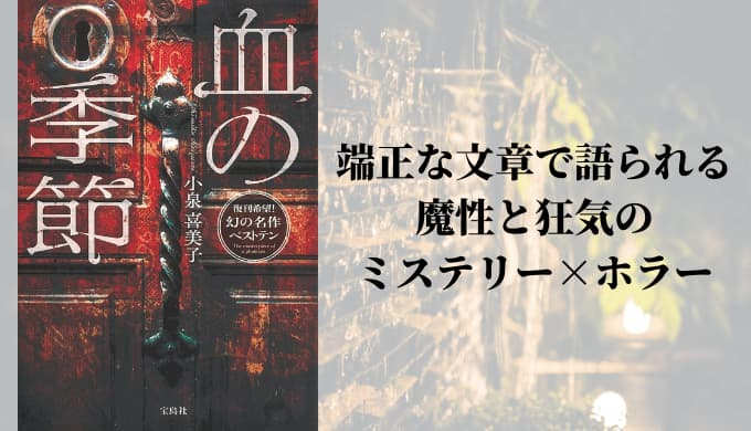 『血の季節』あらすじと感想【端正な文章で語られる、魔性と狂気のミステリー×ホラー】