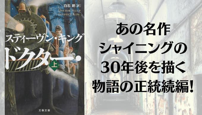 『ドクター・スリープ』原作小説あらすじと感想【あの名作『シャイニング』の30年後を描く物語の正統続編!】