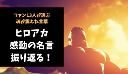 ヒロアカ 名言・名シーンまとめ!【ファン13人の熱いコメントつき】