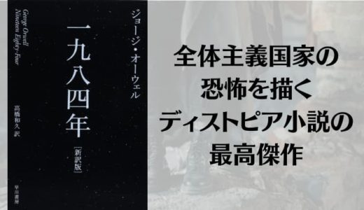 『一九八四年』あらすじと感想【全体主義国家の恐怖を描くディストピア小説の最高傑作】