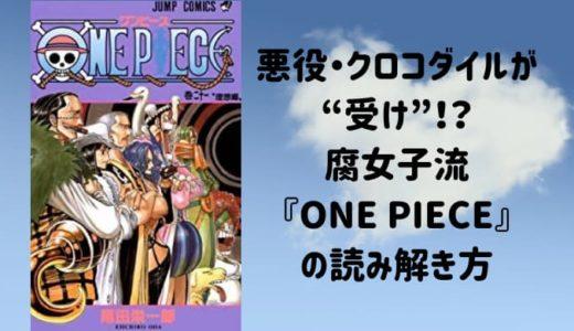 """王道CPは""""ドフ鰐""""、個人的には""""ダズ鰐""""? 腐女子視点で漫画『ONE PIECE』を読む!"""