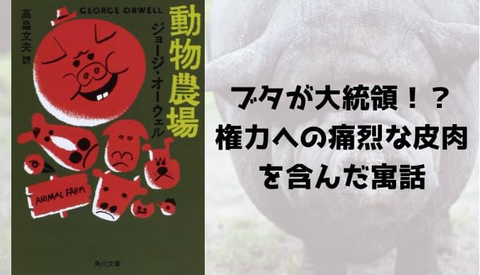 『動物農場』原作小説あらすじと感想【ブタが大統領!?権力への痛烈な皮肉を含んだ寓話】