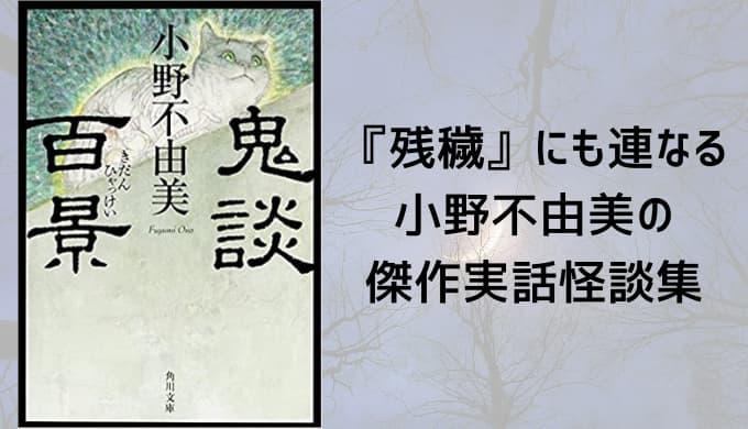 『鬼談百景』あらすじと感想【『残穢』にも連なる、小野不由美の傑作実話怪談集】
