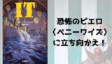 『IT』原作小説あらすじと感想【恐怖のピエロ〈ペニーワイズ〉に立ち向かえ!】