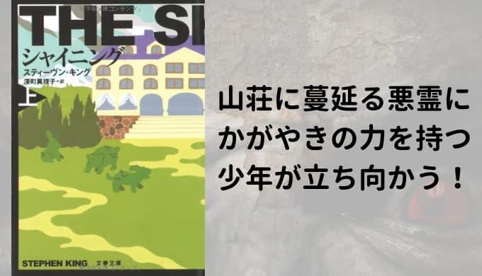 『シャイニング』原作小説あらすじと感想【山荘に蔓延る悪霊にかがやきの力を持つ少年が立ち向かう!】