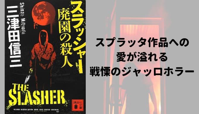 『スラッシャー 廃園の殺人』あらすじと感想【スプラッタ作品への愛が溢れる、戦慄のジャッロホラー】