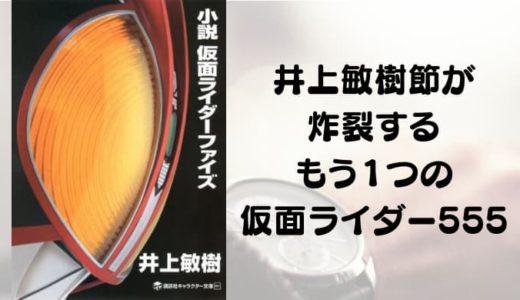 『小説 仮面ライダーファイズ』あらすじと感想【井上敏樹節が炸裂する、もう1つの仮面ライダー555】