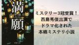 『満願』原作小説 あらすじと感想【ミステリー3冠受賞!西島秀俊出演でドラマ化された本格ミステリ小説】