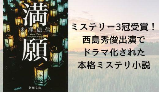 『満願』原作小説あらすじと感想【ミステリー3冠受賞!西島秀俊出演でドラマ化された本格ミステリ小説】