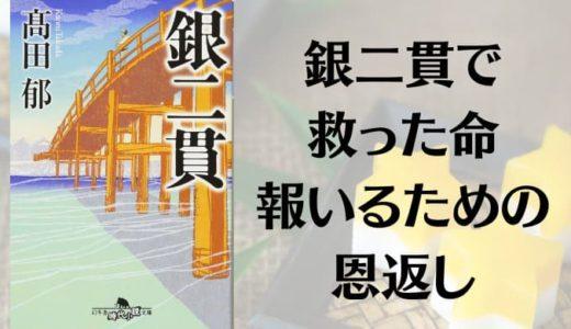 『銀二貫』原作小説あらすじと感想【銀二貫で救った命と報いるための恩返し】