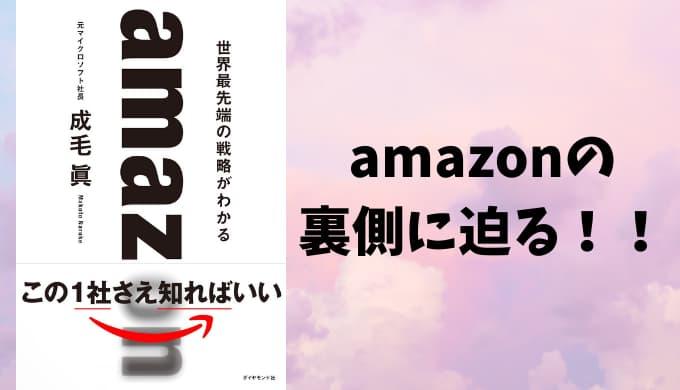 『amazon 世界最先端の戦略がわかる』あらすじと感想【amazonの裏側に迫る!!】