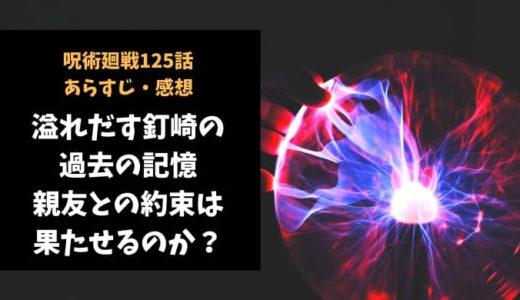 呪術廻戦 ネタバレ最新話125話感想【溢れだす釘崎の過去の記憶。親友との約束は果たせるのか?】