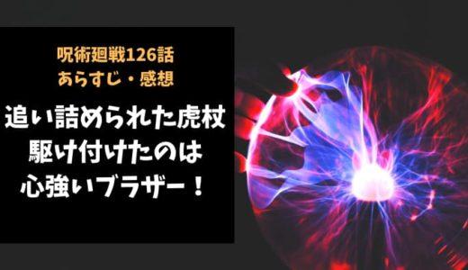 呪術廻戦 ネタバレ最新話126話感想【追い詰められた虎杖。駆け付けたのは心強いブラザー!】