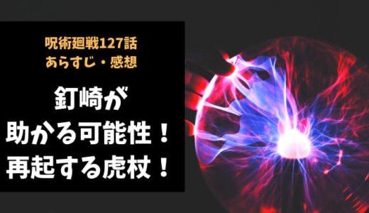 呪術廻戦 ネタバレ127話感想【釘崎が助かる可能性!再起する虎杖!】