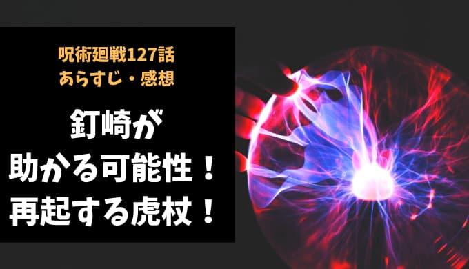 呪術廻戦 ネタバレ最新話127話感想【釘崎が助かる可能性!再起する虎杖!】