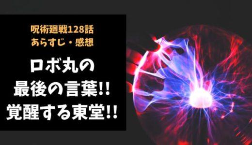 呪術廻戦 ネタバレ128話感想【ロボ丸の最後の言葉!!そして覚醒する東堂!!】