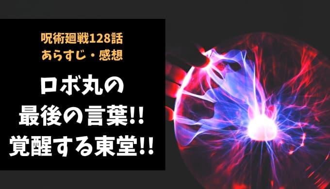 呪術廻戦 ネタバレ最新話128話感想【ロボ丸の最後の言葉!!そして覚醒する東堂!!】