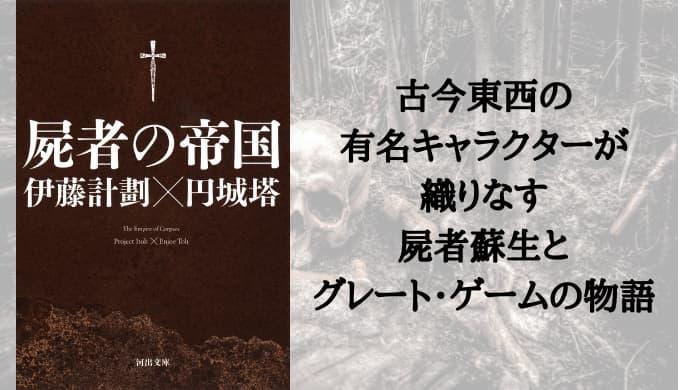 『屍者の帝国』原作小説あらすじと感想【古今東西の有名キャラクターが織りなす、屍者蘇生とグレート・ゲームの物語】