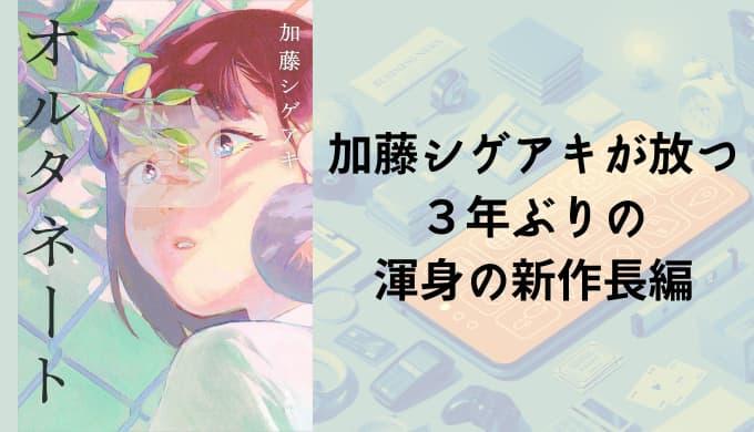 『オルタネート』あらすじと感想【加藤シゲアキが放つ、3年ぶりの渾身の新作長編】