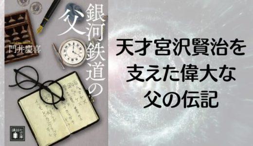 『銀河鉄道の父』あらすじと感想【天才宮沢賢治を支えた偉大な父の伝記】