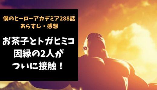 ヒロアカ ネタバレ最新話288話感想【お茶子とトガヒミコ、因縁の2人がついに接触!】