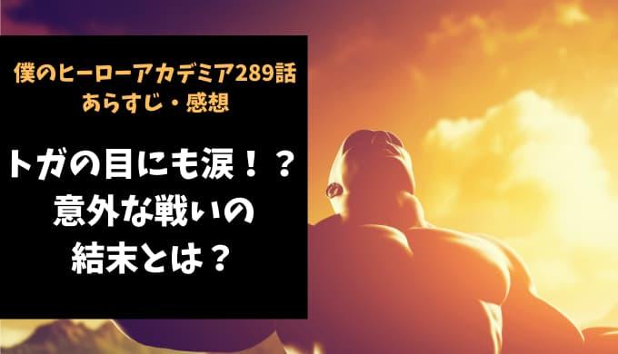 ヒロアカ ネタバレ最新話289話感想【トガの目にも涙!?意外な戦いの結末とは?】