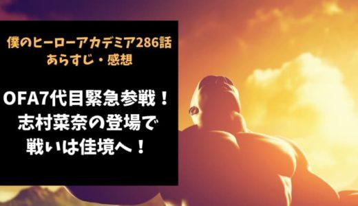 ヒロアカ ネタバレ286話感想【OFA7代目緊急参戦!志村菜奈の登場で戦いは佳境へ!】