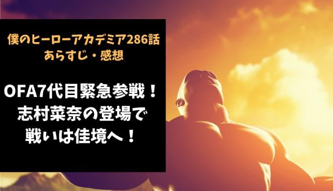 ヒロアカ ネタバレ最新話286話感想【OFA7代目緊急参戦!志村菜奈の登場で戦いは佳境へ!】