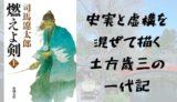 『燃えよ剣』原作小説あらすじと感想【史実と虚構を混ぜて描く土方歳三の一代記】