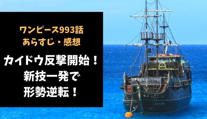 ワンピース ネタバレ最新話993話感想【カイドウ反撃開始!新技一発で形勢逆転!】