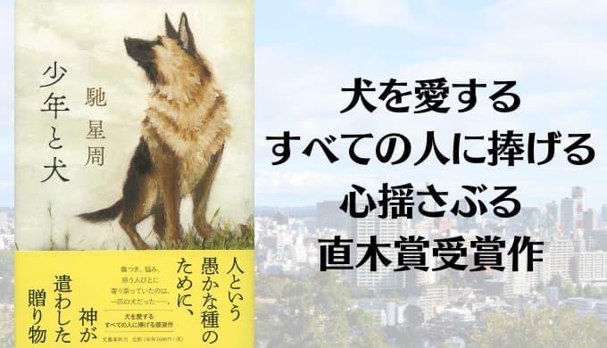 『少年と犬』あらすじと感想【犬を愛するすべての人に捧げる、心揺さぶる直木賞受賞作】