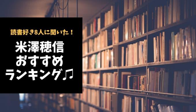 米澤穂信 おすすめ小説ランキング【読書好き8人に聞いた!】