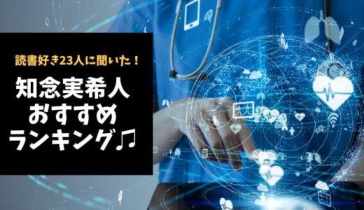 知念実希人 おすすめ小説ランキング【読書好き23人に聞いた!】