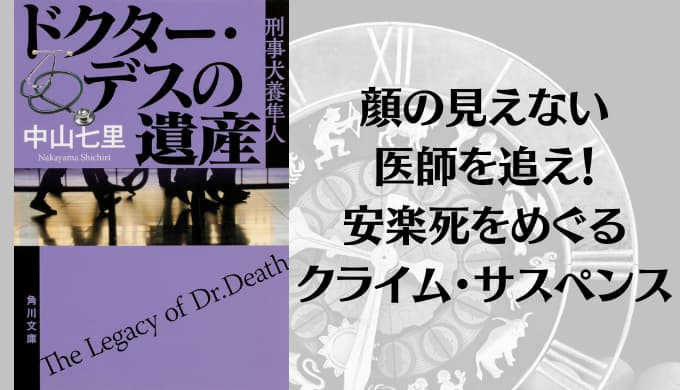 『ドクター・デスの遺産』書影画像