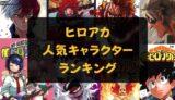 ヒロアカ 人気キャラクターランキング【ファン30人の熱いコメントつき】