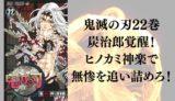 『鬼滅の刃』最新刊22巻ネタバレ感想!無料で読む方法【炭治郎覚醒!ヒノカミ神楽で無惨を追い詰めろ!】