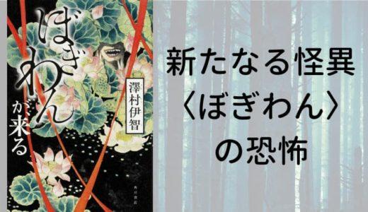 『ぼぎわんが、来る』原作小説あらすじと感想【新たなる怪異〈ぼぎわん〉の恐怖】