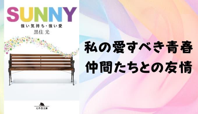 『SUNNY 強い気持ち・強い愛』書評記事のアイキャッチ画像
