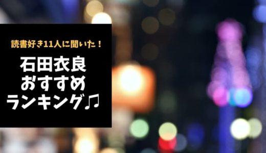石田衣良おすすめ小説ランキング【読書好き11人に聞いた!】