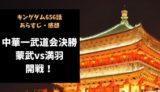 キングダム ネタバレ最新話656話感想【中華一武道会決勝・蒙武vs満羽、開戦!】
