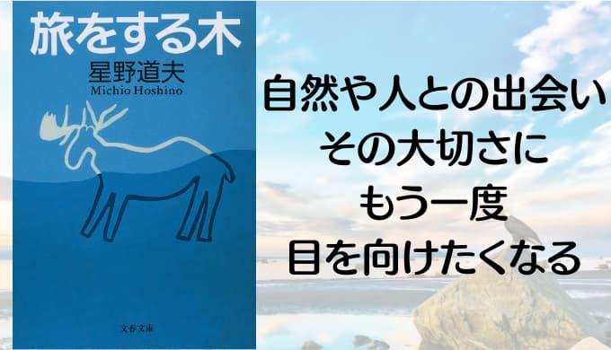 『旅をする木』書影画像