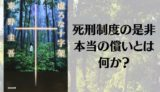 『虚ろな十字架』あらすじと感想【死刑制度の是非—本当の償いとは何か?】