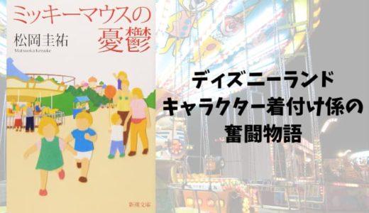 『ミッキーマウスの憂鬱』あらすじと感想【ディズニーランド、キャラクター着付け係の奮闘物語】