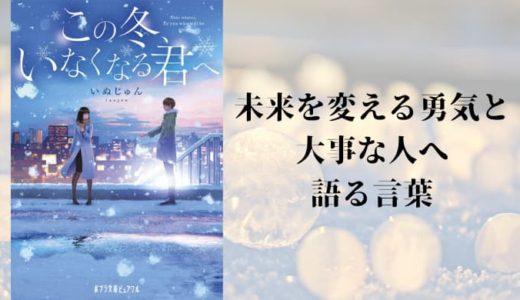 『この冬、いなくなる君へ』あらすじと感想【未来を変える勇気と大事な人へ語る言葉】